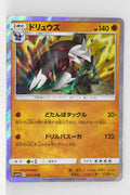 SM11b Dream League 031/049 Excadrill Holo