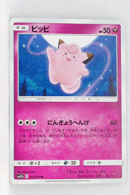 SM11b Dream League 035/049 Clefairy