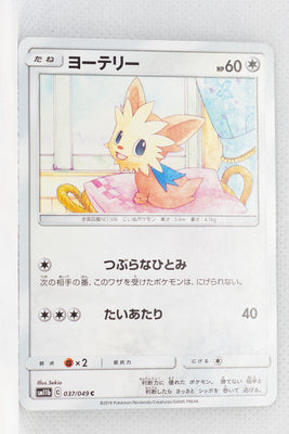 SM11b Dream League 037/049 Lillipup