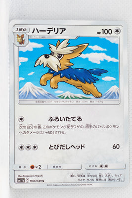 SM11b Dream League 038/049 Herdier