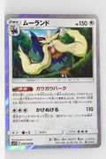 SM11b Dream League 039/049 Stoutland Holo