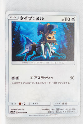 SM11b Dream League 040/049 Type: Null