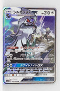 SM11b Dream League 041/049 Silvally GX Holo