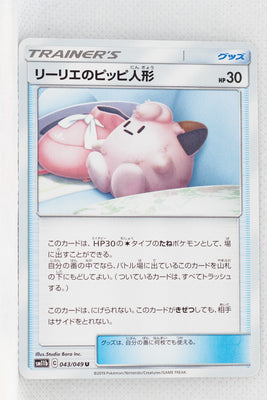 SM11b Dream League 043/049	Lillie's Poké Doll