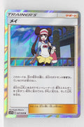 SM11b Dream League 047/049 Rosa Holo