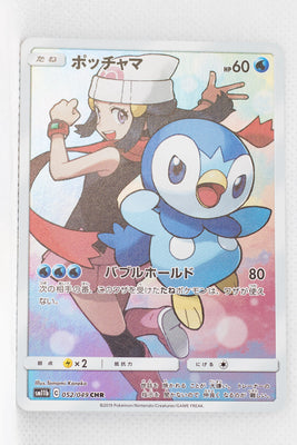 SM11b Dream League 052/049 Piplup CHR Holo