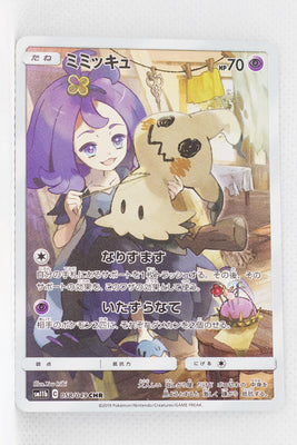 SM11b Dream League 058/049 Mimikyu CHR Holo