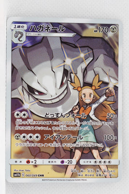SM11b Dream League 060/049 Steelix CHR Holo