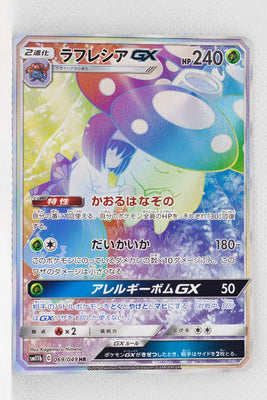 SM11b Dream League 069/049 Vileplume GX HR Holo