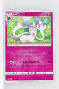SM12 Alter Genesis 064/095 Sylveon