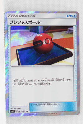 SM12 Alter Genesis 092/095 Cherish Ball Holo