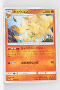 SM12a Tag All Stars 018/173 Ninetales