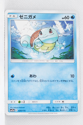 SM12a Tag All Stars 029/173 Squirtle