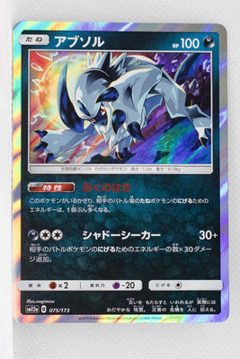 SM12a Tag All Stars 075/173 Absol Holo