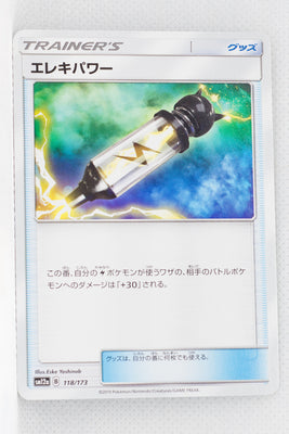 SM12a Tag All Stars 118/173 Electropower