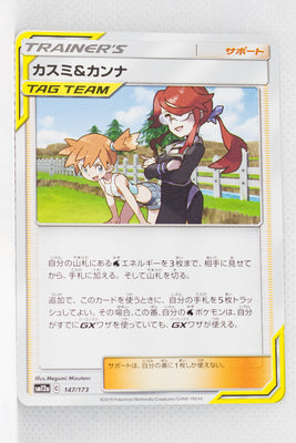 SM12a Tag All Stars 147/173 Misty & Lorelei