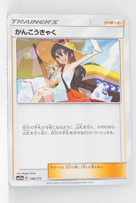 SM12a Tag All Stars 149/173 Sightseer