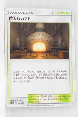 SM12a Tag All Stars 162/173 Giant Hearth