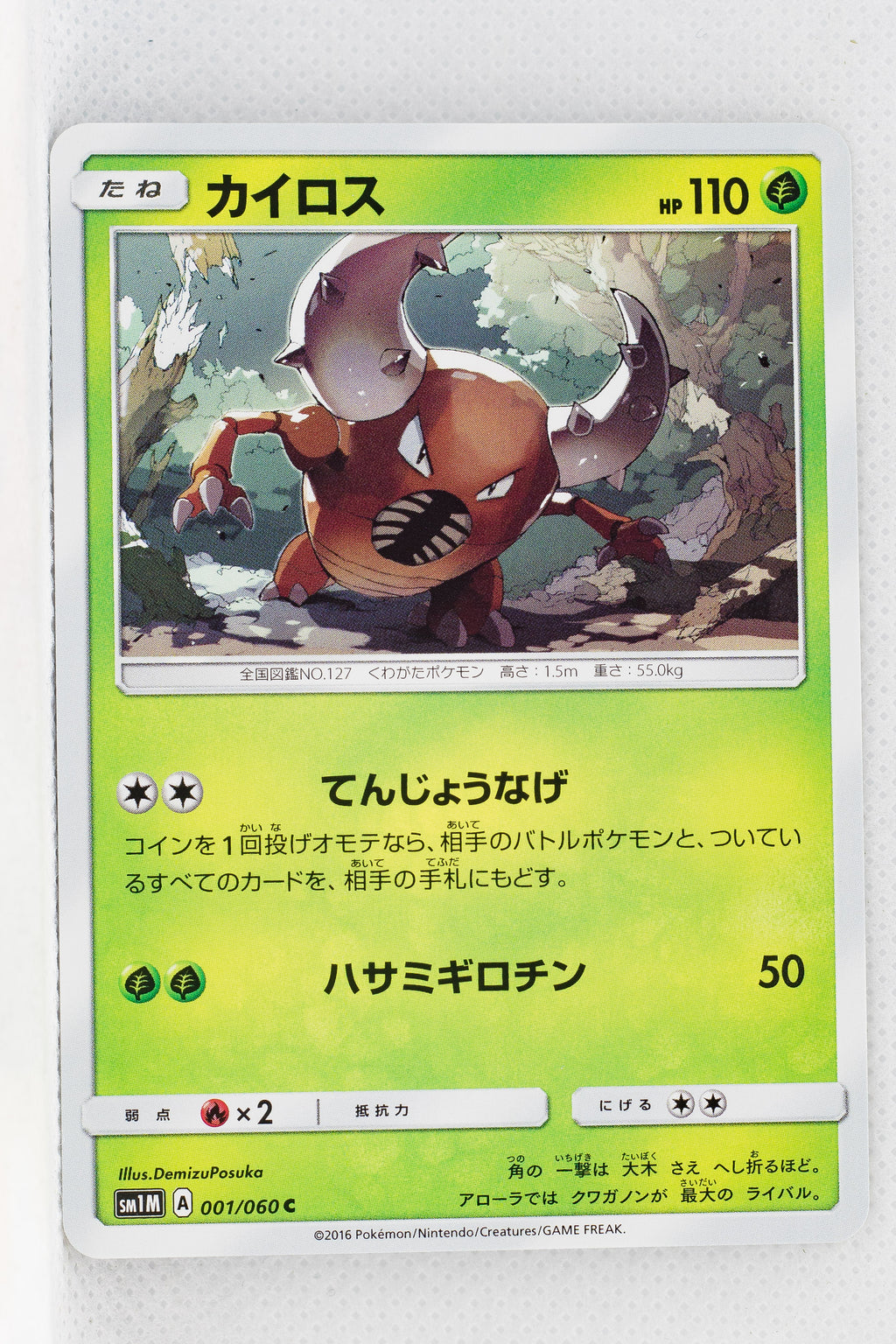 SM1 Collection Moon 001/060 Pinsir