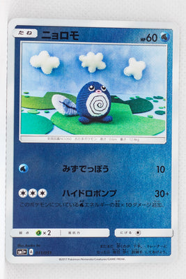 SM1+ Strengthening Pack 011/051 Poliwag Reverse Holo