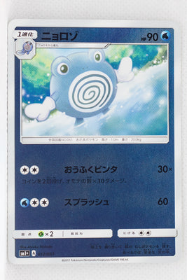 SM1+ Strengthening Pack 012/051 Poliwhirl Reverse Holo