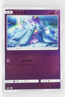 SM1+ Strengthening Pack 025/051 Mareanie Reverse Holo