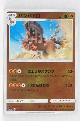 SM1+ Strengthening Pack 032/051 Mudsdale Reverse Holo