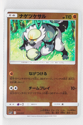 SM1+ Strengthening Pack 033/051 Passimian Reverse Holo