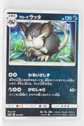 SM1+ Strengthening Pack 037/051 Alolan Raticate Reverse Holo