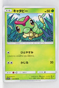 SM1 Collection Sun 001/060 Caterpie