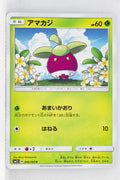 SM1 Collection Sun 006/060 Bounsweet