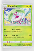 SM1 Collection Sun 007/060 Steenee