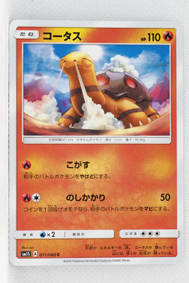 SM1 Collection Sun 011/060 Torkoal
