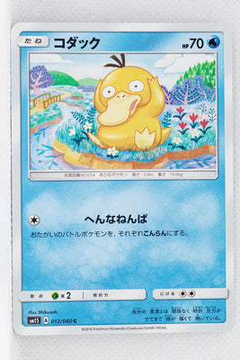 SM1 Collection Sun 012/060 Psyduck