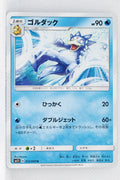 SM1 Collection Sun 013/060 Golduck