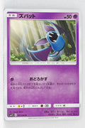 SM1 Collection Sun 021/060 Zubat