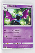 SM1 Collection Sun 022/060 Golbat