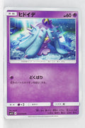 SM1 Collection Sun 025/060 Mareanie
