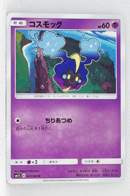 SM1 Collection Sun 027/060 Cosmog