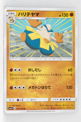 SM1 Collection Sun 030/060 Hariyama