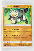 SM1 Collection Sun 031/060 Passimian