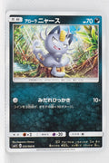 SM1 Collection Sun 032/060 Alolan Meowth