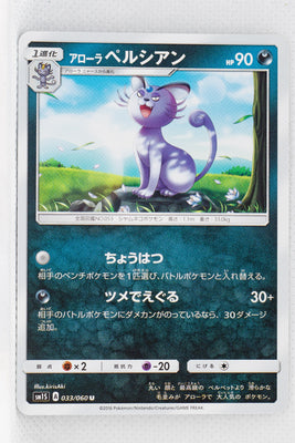 SM1 Collection Sun 033/060 Alolan Persian