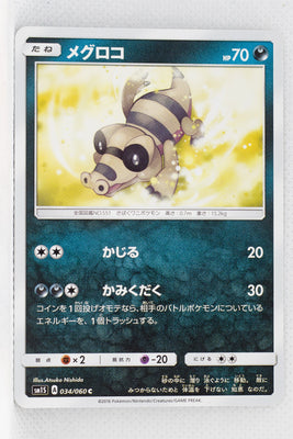 SM1 Collection Sun 034/060 Sandile