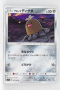 SM1 Collection Sun 037/060 Alolan Diglett