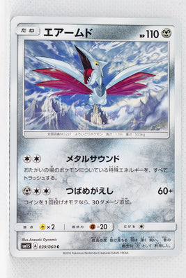 SM1 Collection Sun 039/060 Skarmory