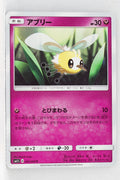 SM1 Collection Sun 041/060 Cutiefly