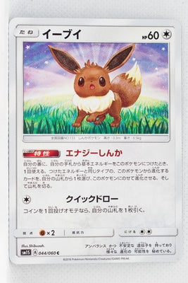 SM1 Collection Sun 044/060 Eevee