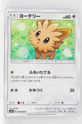 SM1 Collection Sun 046/060 Lillipup