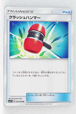 SM1 Collection Sun 053/060 Crushing Hammer